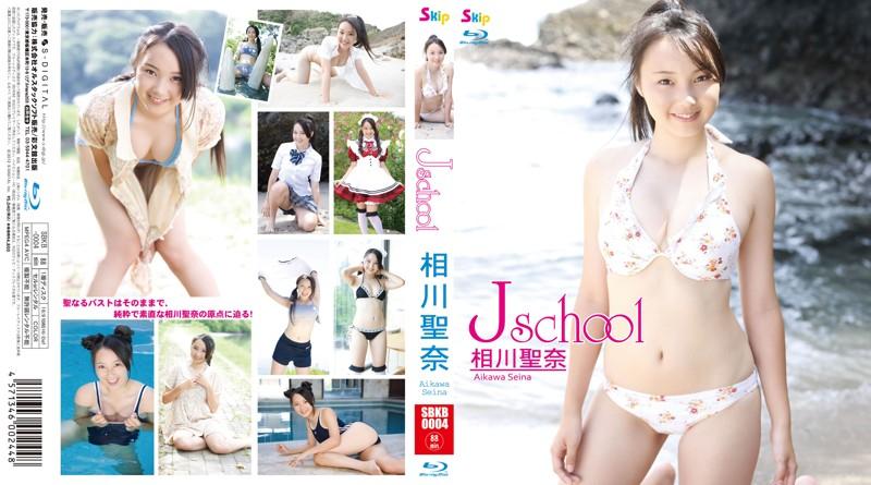 [SBKB-0004] Seina Aikawa 相川聖奈 – J school