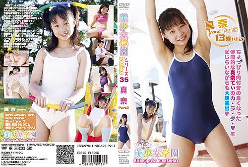 [IMOB-035] 真奈 Mana – いもうと倶楽部 美少女学園 Vol.35