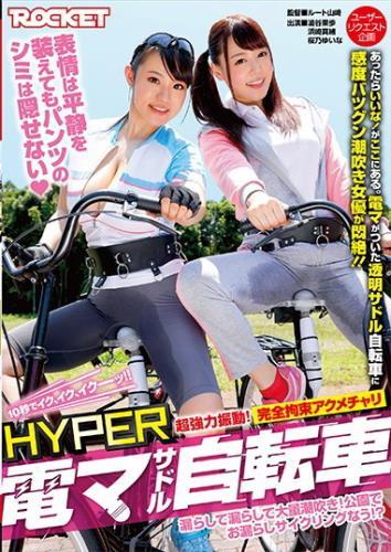 Rocket - Hamasaki Mao, Shibuya Kaho, Sakurano Yuina - HYPER Big Vibrator Bicycle Saddle (FullHD/1080p/3.47 GB)
