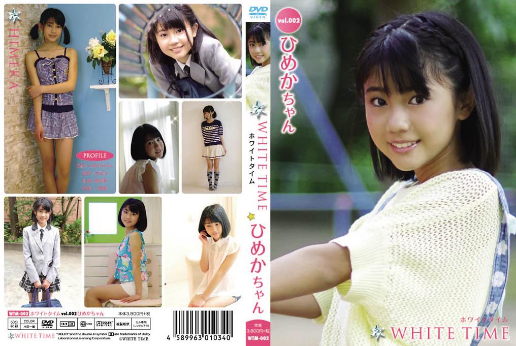 [WTM-002] ホワイトタイム vol.002 ひめかちゃん