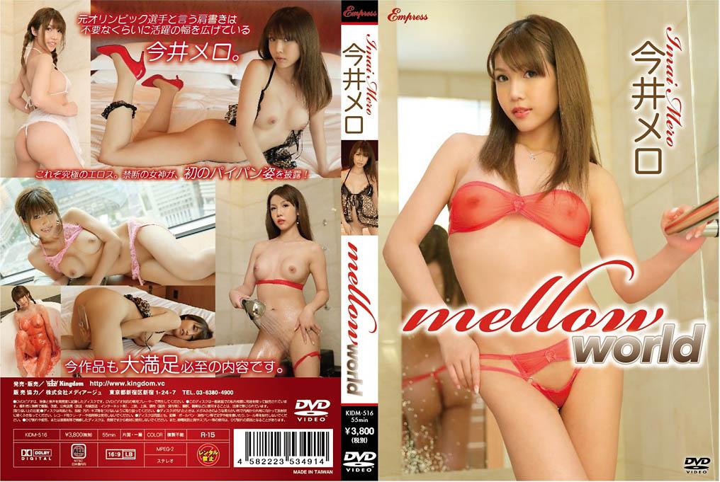 [KIDM-516] Melo Imai 今井メロ – mellow world
