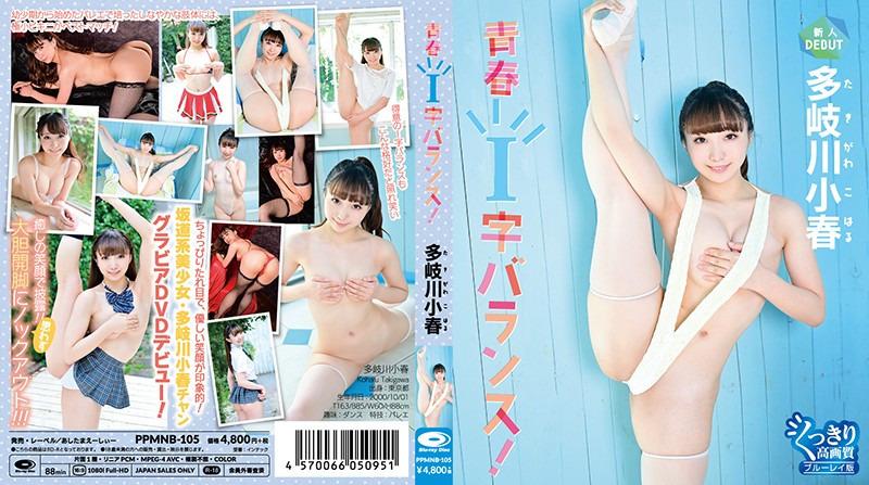 [PPMN-105] Koharu Takigawa 多岐川小春 – Youth I-shaped Balance! 青春I字バランス!