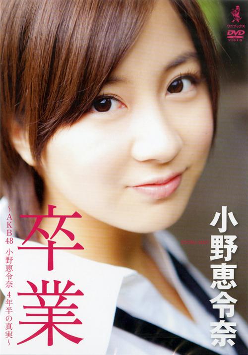 [WBDV-0064] Erena Ono 小野恵令奈 – 卒業 ~AKB48 小野恵令奈 4年半の真実~